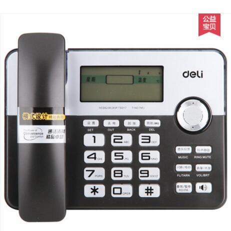 得力796电话机